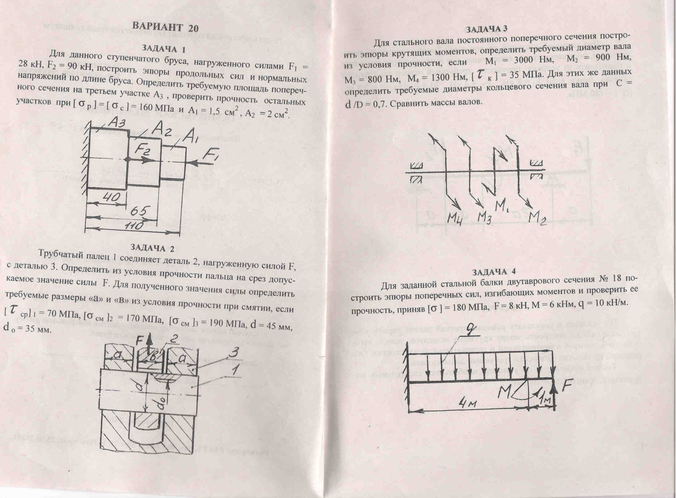 Контрольная работа № Техническая механика вариант