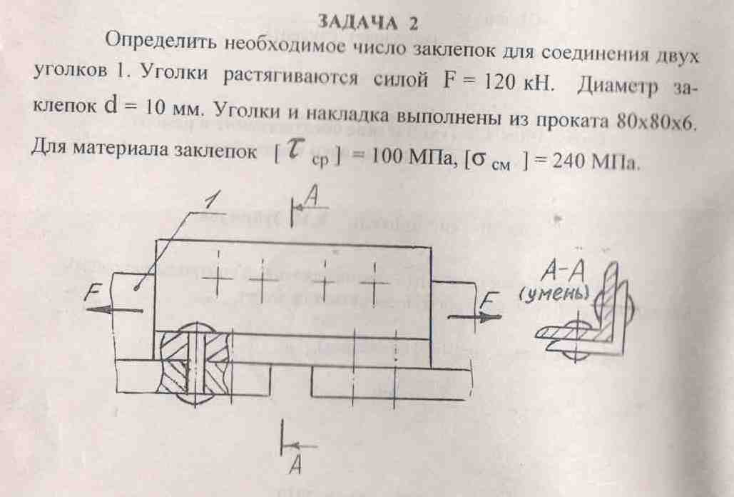 Контрольная работа № Техническая механика вариант  С данной работой также покупают Контрольная работа №2 Техническая механика