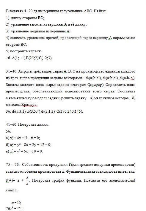 Контрольная работа по высшей математике вариант задания  Контрольная работа по высшей математике вариант 6 задания 16 36 56 76