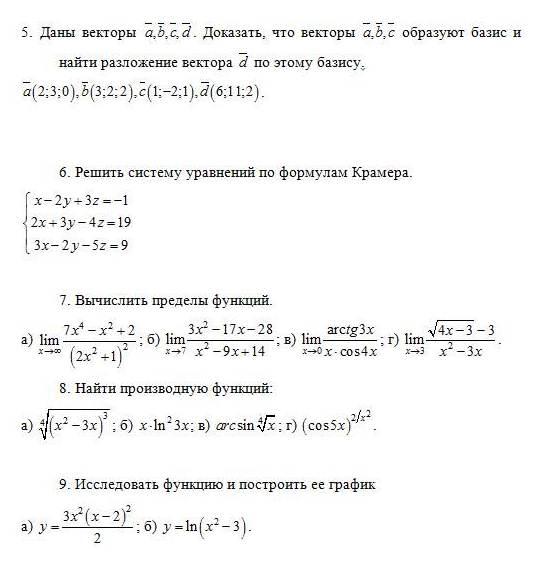 Контрольная работа № по математике вариант МИНРО   контрольная №6 вариант 2 Цена работы 450 руб